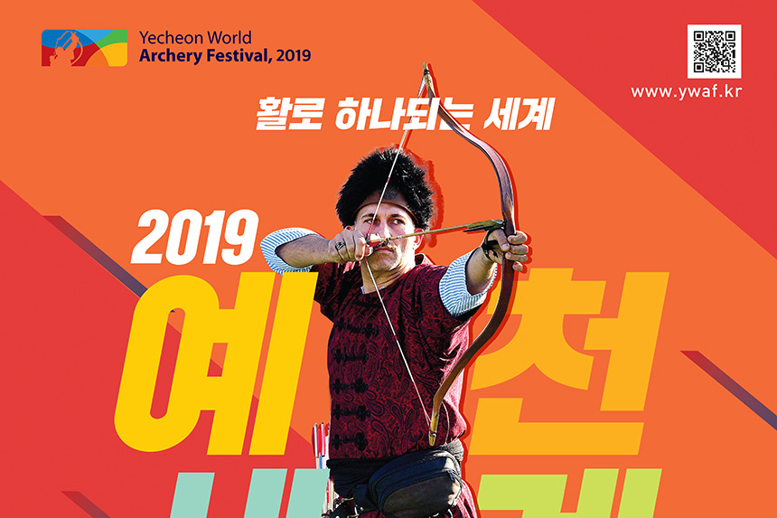 Yecheon World Archery Festival